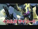 エルと叫ぼう!ロボット愛!!~誕生、イカルガ編~ PV