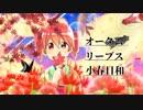 【重音テト】オータムリーブス小春日和【オリジナル】