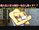 【実況】殺人鬼となり金田一を出し抜く「悲しみの復讐鬼」に挑戦Part17