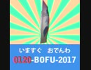 【#BOFU2017】Stimulant Lollipop【BGA】