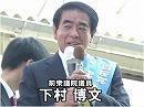 【衆院選2017】自由民主党・下村博文候補の戦い[桜H29/10/11]