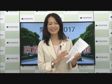 日本のこころ 赤尾由美 政権公約...