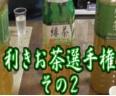 実況者利きお茶選手権 part2