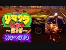【クラッシュ】リマクラ騒道中 第3部 ステージ10【実況】