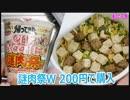 カップヌードル謎肉祭W(ダブル)【楽しい中食】