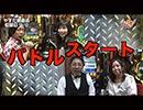 万発・ヤングの今がぱちドキッ! 第22話 (2/2)