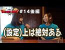 パチスロ【Dream Duel】 Battle14 河原みのりvsみさお 後編