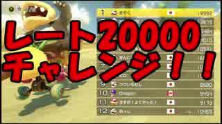 【マリオカート8DX】レート20000チャレン