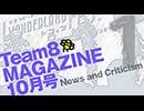 チーム8マガジン 10月号~今月もチーム8最新情報満載でお届け!~・前半