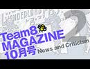 チーム8マガジン 10月号~今月もチーム8最新情報満載でお届け!~・後半