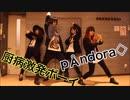 【pÅndora◇】厨病激発ボーイ【踊ってみた+α】