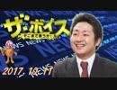 【飯田泰之(経済学者)】 ザ・ボイス 20171011