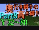 【Minecraft】奥行き縛りの高さ縛り Part8 立方体ブロックの攻撃!