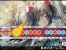 【太鼓さん次郎】黒紫のオーンブレ(創作譜面)