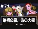 【DQ11実況】恥ずかしい縛りプレイとかドラクエはじまってたわ #71
