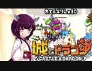 城ときりたんぽPart2【城ドラVOICEROID実況】