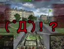 【WoT】ゆっくりテキトー戦車道 T95編 第100回「暴れん坊将軍」