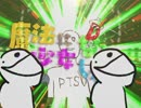 【BOFU2017】魔法少女になるしかねぇ/ねこみりん feat 小宮真央