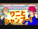 【MMDA3!】太一とカテキョの「ワニとシャンプー!」