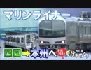 【普通列車 西日本夏行事めぐり #6】ありがとう四国@徳島→岡山