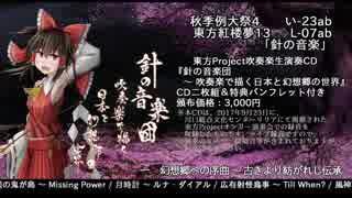 【生演奏】針の音楽団~吹奏楽で描く日本と幻想郷の世界【秋例・東方】