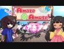 【ポケモンSM】ディア☆マギ step10 【Amaze×Amuse!】