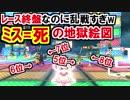 レース終盤が甲羅・ボム乱戦マリオカート8DX(249)