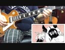 【ギター】 ひとごろしのバケモノ 弾いてみた 【くらげP】