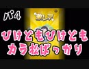 【おそ松さん】にゅ~になったパズ松さんを実況 パ4