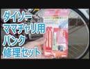 第97位:ダイソーのタイヤレバー付きパンク修理セットでママチャリのパンク修理 thumbnail