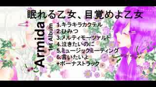 【アルミーダ】1stAlbum眠れる乙女、目覚めよ乙女【クロスフェード】