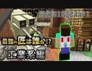 【日刊Minecraft】最強の匠は誰か!?工業系編  幻の鉱石4日目【4人実況】