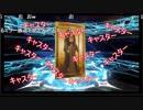 【FGO】マーリン引くぞぉぉぉぉぉぉぉぉ!