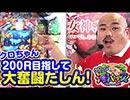 クロちゃんの海パラダイス【第1回戦#2/CRA大海物語スペシャル With アグネス・ラム】
