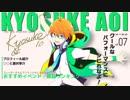 第56位:【アイドルマスターSideM】蒼井 享介【アイドル紹介動画】 thumbnail