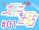 『かなことさらら』 #01【ラジオ版】