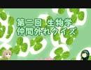 【東北ずん子】第二回 生物学 仲間外れクイズ