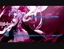 【ニコカラ】Elysion of Scarlet【魂音泉】