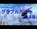 【グラブル】レジェンドガチャ #48