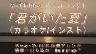 【ニコカラ(-3)】ミスチル「君がいた夏」(off vocal)【原曲アレンジ】