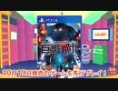 【PS4新作】巨影都市を声優 飯田友子が実況プレイ