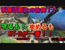 【EXVSFB】攻撃は最大の防御!?守るも!攻めるも NT-Dが一番!