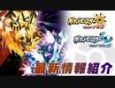 10/12公式 ネクロズマ新ワザ『ポケモンウルトラサン・ウルトラムーン』PV