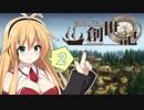 ゆかりとマキの創世記【anno1404】#02