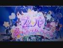 勇者の暇潰し☆【ゲーム実況】アイドルタイムプリパラ体験版配信ちぅ☆