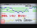 【歌詞付カラオケ】fake town baby【血界戦線&BEYOND OP】(UNISON SQUARE GARDEN)