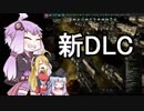 大元帥ゆかりさんがステラリス新DLCをプレイするお話 序章1