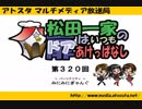 【簡易動画ラジオ】松田一家のドアはいつもあけっぱなし:第320回