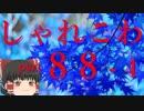 【ゆっくり怪談】洒落怖〚part88-4〛