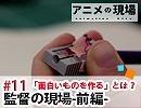 アニメの現場第11話「監督の現場-前編-」
